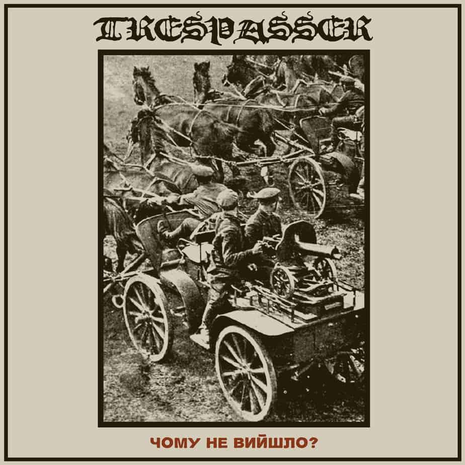 Trespasser – Чому не вийшло?